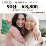 ハッピー母の日キャンペーン