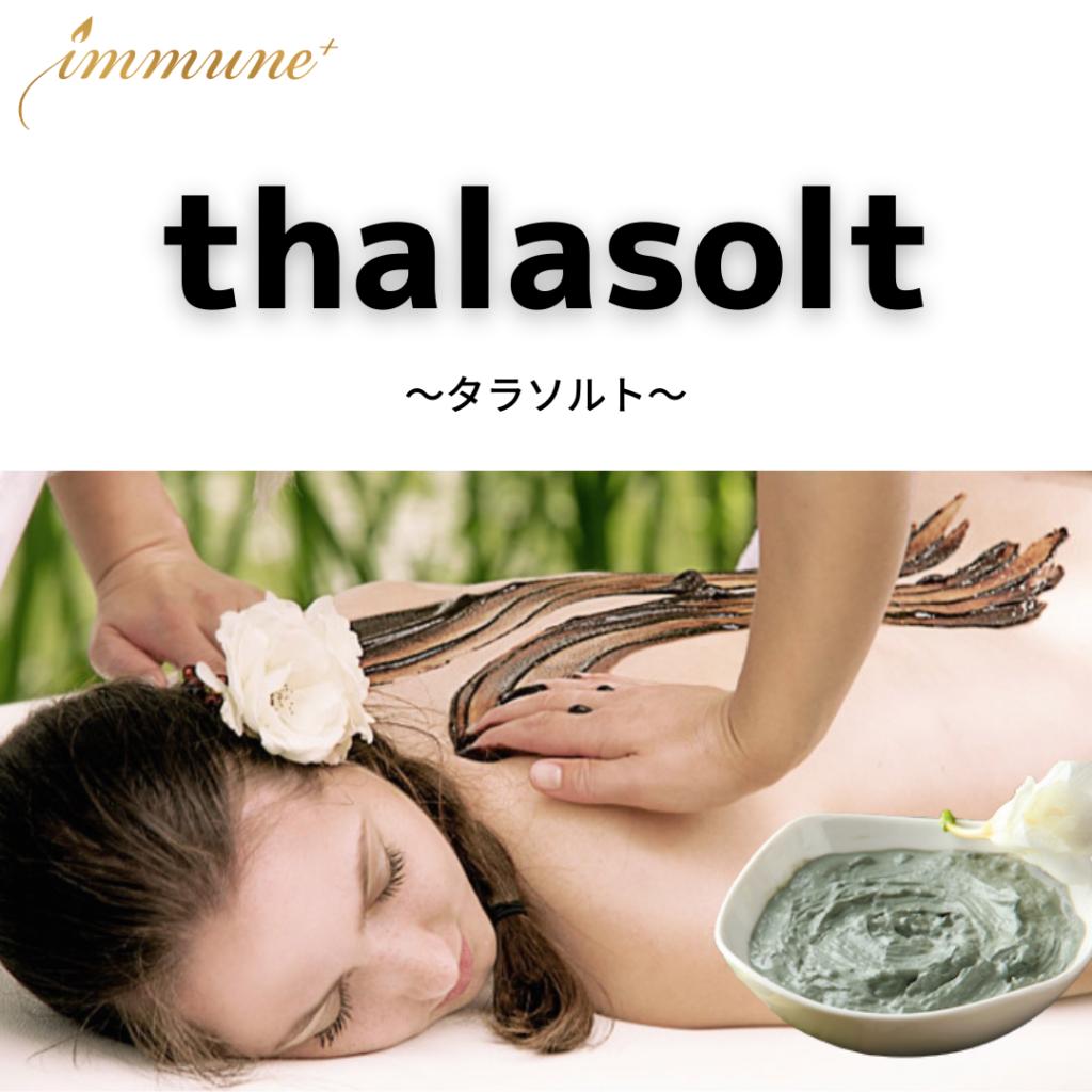 Thalasolt タラソルト